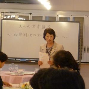 公開講座「西洋料理のテーブルマナー」を開催しました。