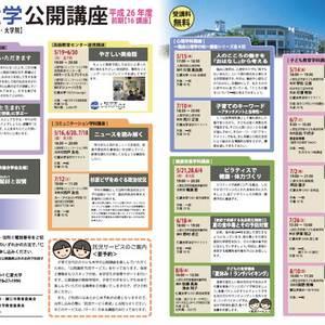 平成26年度前期の【公開講座】が始まります!!