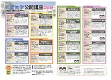 平成26年度 後期の【公開講座】が始まります!!
