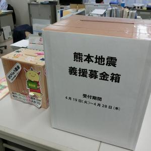 熊本地震による被害のお見舞い