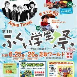 6月25日(土)・26日(日)、「ふくい学生祭」開催!