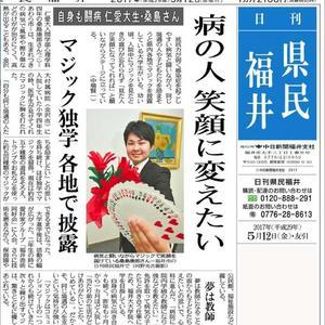 「日刊県民福井」1面トップ記事に、仁愛大学生が掲載されました!