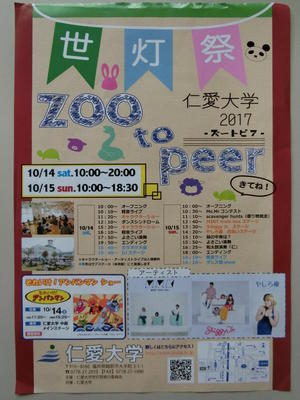 20171014setousai.jpg
