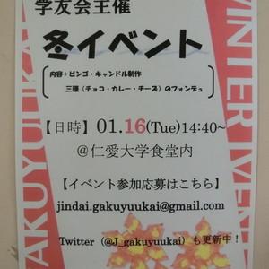 仁愛大学 学友会「冬イベント」開催!
