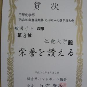 男女ハンドボール部が大健闘!