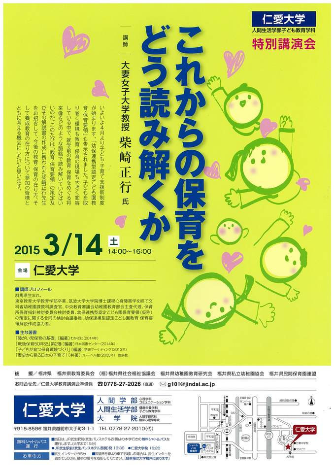 http://www.jindai.ac.jp/blog/uploads/20150317140103-0001.jpg