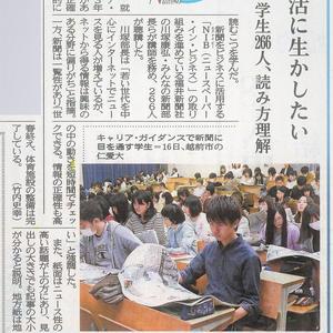 キャリア支援センター主催「3年生キャリアガイダンス」が福井新聞に紹介されました!