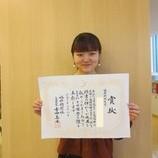 平成30年度福井の美味しい食材料理コンクールに出場
