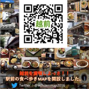 安彦ゼミ、越前市地域貢献活動支援金PJ「越前市食べ歩きMAP」完成!