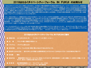 2018はたらくダイバーシティフォーラムinFUKUI-1.png