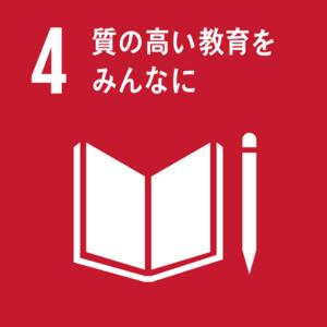 SDGs④.png