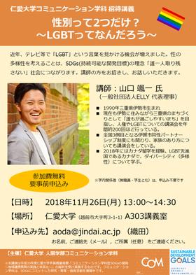 【11/26(月)】性の多様性に関する招待講義を開催します!