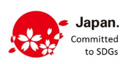日本政府の国連SDGs推進ロゴ(SDGsジャパンロゴマーク)が使用可能となりました!