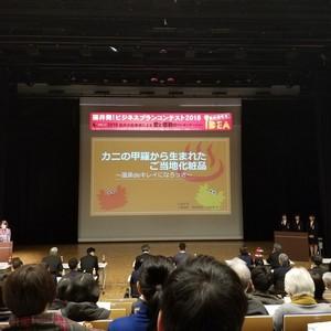 祝!準グランプリ+4冠獲得!!福井発!ビジネスプランコンテスト2018