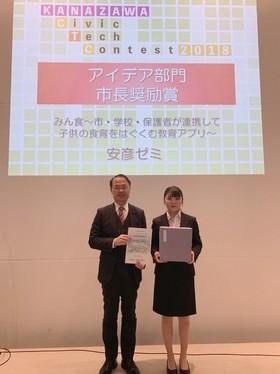 安彦ゼミ、KANAZAWA Civic Tech Contest 2018アイディア部門で市長奨励賞!!