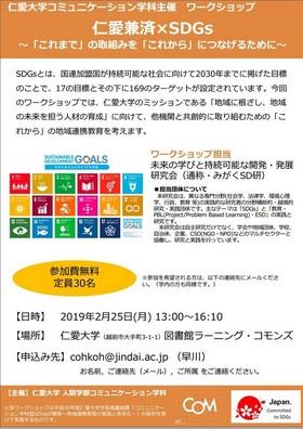 仁愛兼済×SDGs~「これまで」の取り組みを「これから」につなげるために~ 2/25日開催!