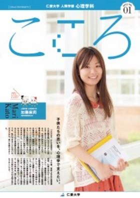 「こころ」2013-Vol.1