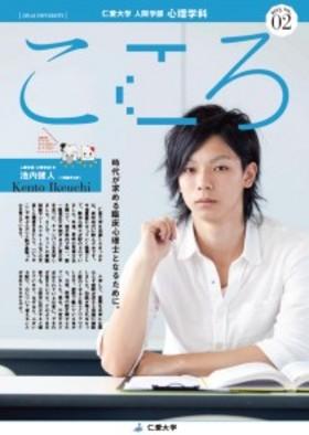 「こころ」2013-Vol.2