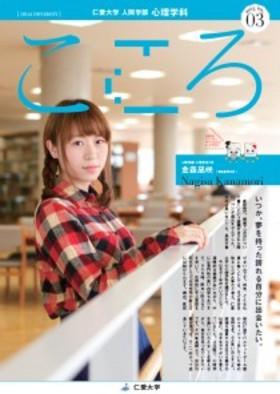 「こころ」2013-Vol.3