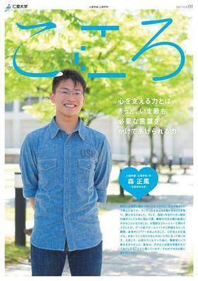 「こころ」2017-Vol.1