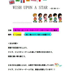 学生スタッフ企画 「WISH UPON A STAR ~星に願いを~」