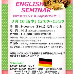 Potluck English Seminar開催のお知らせ
