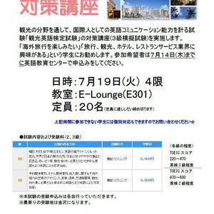 観光英語検定試験対策講座のお知らせ