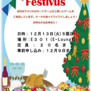 Festivus(年末イベント)開催のお知らせ