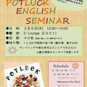 Potluck English Seminar 開催のお知らせ