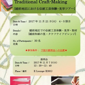 【COC+ 国際・地域分野】 Echizen Area Tour with Traditional Craft-Making(越前地区における伝統工芸体験・見学ツアー)