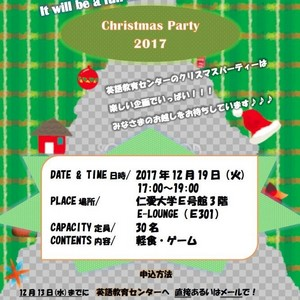 Christmas Party 2017 を開催します