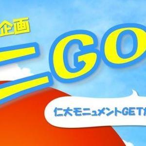 開学記念週間特別企画「仁モニGO!」