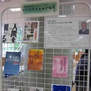 学長田代先生 執筆図書を展示しています