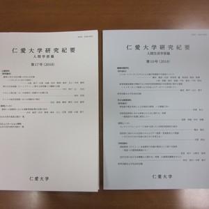 本学紀要(2018) 掲載論文公開のお知らせ