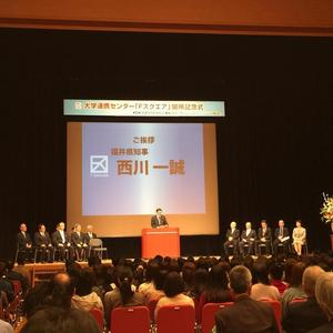大学連携センター「Fスクエア」開所記念式が行われました