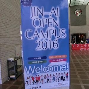 仁愛大学オープンキャンパスin敦賀を開催しました