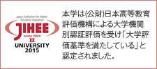 本学は(公)日本高等教育評価機構による大学機関別認証評価を受け「大学評価基準を満たしている」と認定されました。
