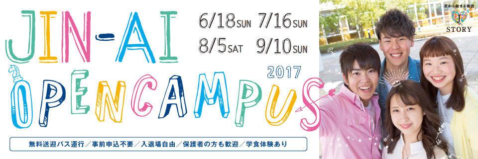 オープンキャンパス2017/6月18日(日)、7月16日(日)、8月5日(土)、9月10日(日)/無業送迎バス運行・事前申込不要・入退場自由・保護者の方も歓迎・学食体験あり