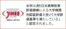 本学は(財)日本高等教育評価機構による大学機関別認証評価を受け「大学評価基準を満たしている」と認定されました。