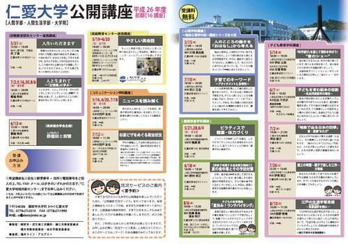 2014 zenki leaflet(in).jpgのサムネイル画像