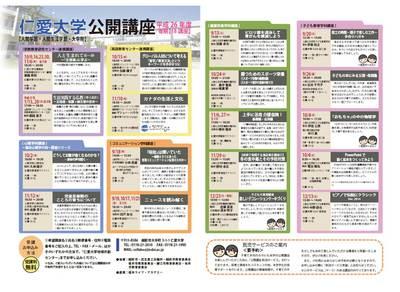 2014 kouki leaflet(in).jpg