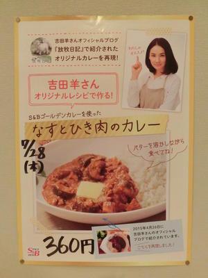 20160721jindaicurry005.jpg