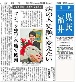 20170512nikkankenminfukui.jpg
