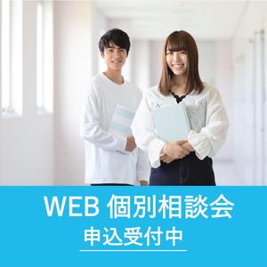 WEB個別相談会申込受付中!!