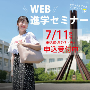 WEB進学セミナー開催決定!!