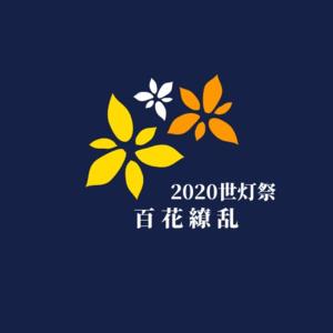 仁愛大学祭「2020世灯祭」の開催について