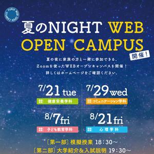 夏のNIGHT WEB OPEN CAMPUS開催!