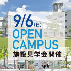 9月6日(日)オープンキャンパス<施設見学会>開催!!