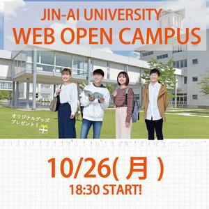 10月26日(月)WEB OPEN CAMPUSを開催します!!