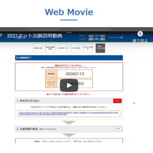インターネット出願説明動画公開中!